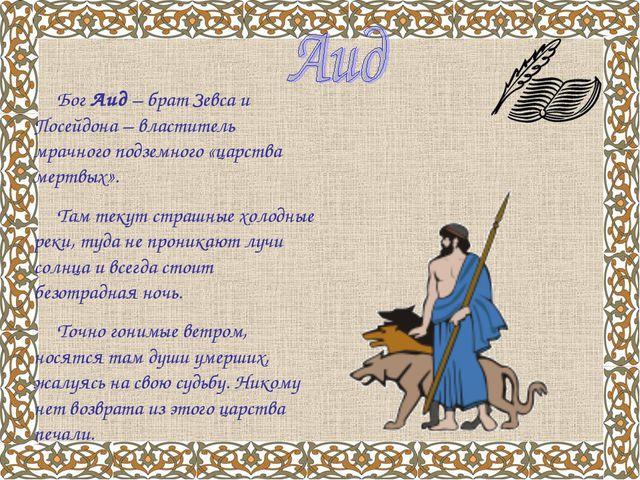 Бог Аид – брат Зевса и Посейдона – властитель мрачного подземного «царства м...