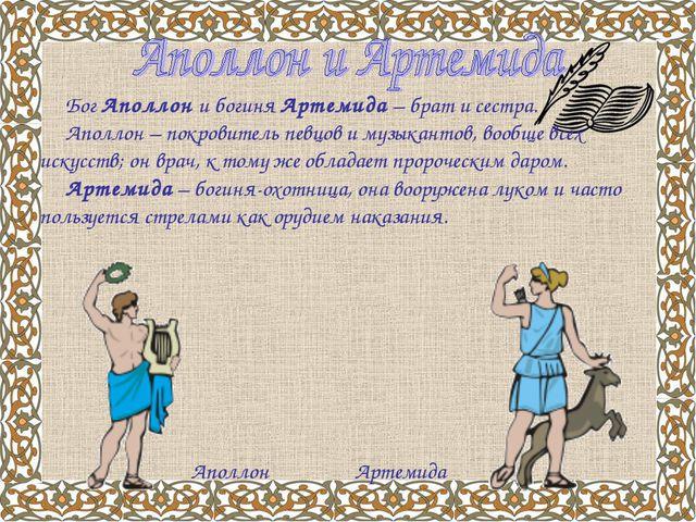 Бог Аполлон и богиня Артемида – брат и сестра. Аполлон – покровитель певцов...