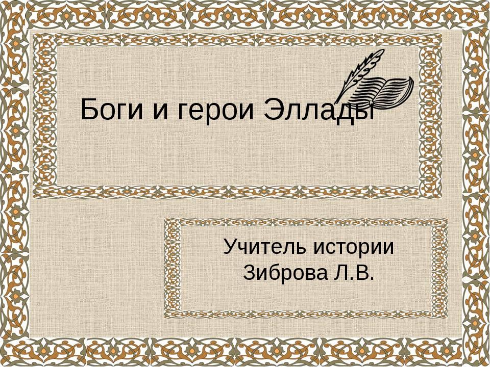 Боги и герои Эллады Учитель истории Зиброва Л.В.