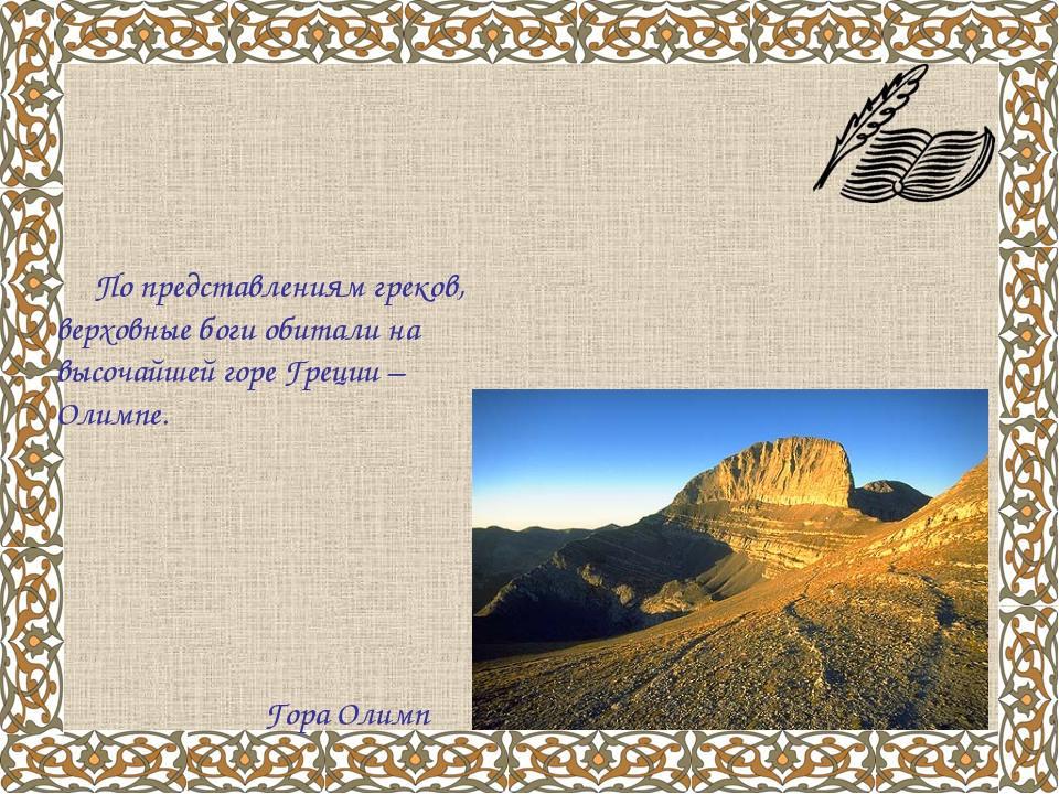 По представлениям греков, верховные боги обитали на высочайшей горе Греции –...