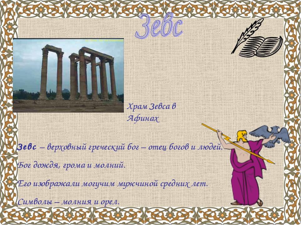 Зевс – верховный греческий бог – отец богов и людей. Бог дождя, грома и молни...