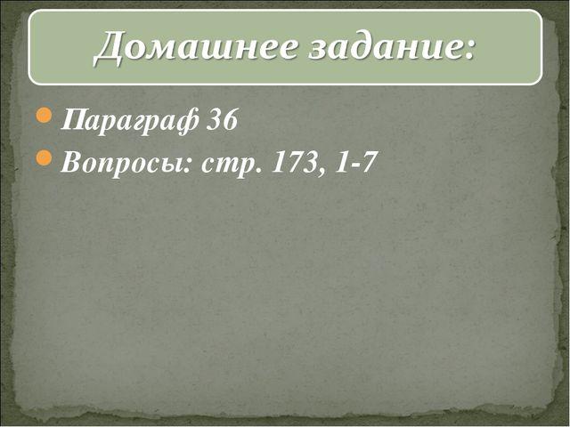 Параграф 36 Вопросы: стр. 173, 1-7