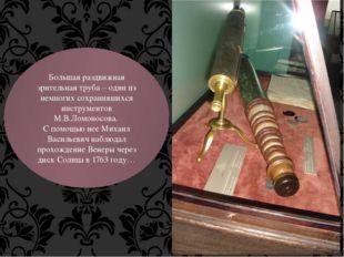 Большая раздвижная зрительная труба – один из немногих сохранившихся инструме
