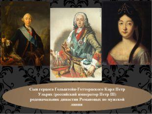 Сын герцога Гольштейн-Готторпского Карл Петр Ульрих (российский император Пет