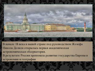 В начале 18 века в нашей стране под руководством Жозефа Никола Делиля открыла