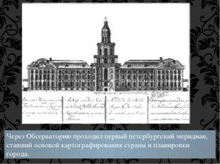 Через Обсерваторию проходил первый петербургский меридиан, ставший основой ка