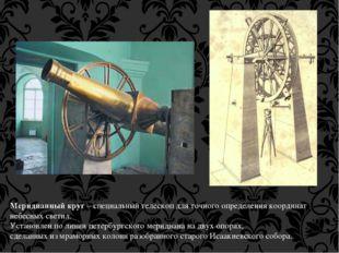 Меридианный круг– специальный телескоп для точного определения координат неб