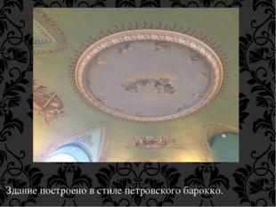 Здание построено в стиле петровского барокко.