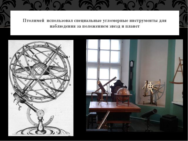 Птолимей использовал специальные угломерные инструменты для наблюдения за пол...
