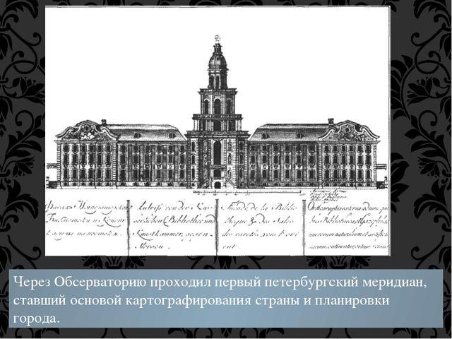 Через Обсерваторию проходил первый петербургский меридиан, ставший основой ка...