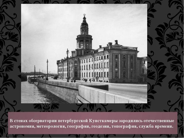 В стенах обсерватории петербургской Кунсткамеры зародились отечественные астр...