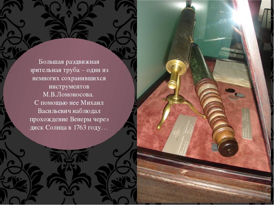 Большая раздвижная зрительная труба – один из немногих сохранившихся инструме...