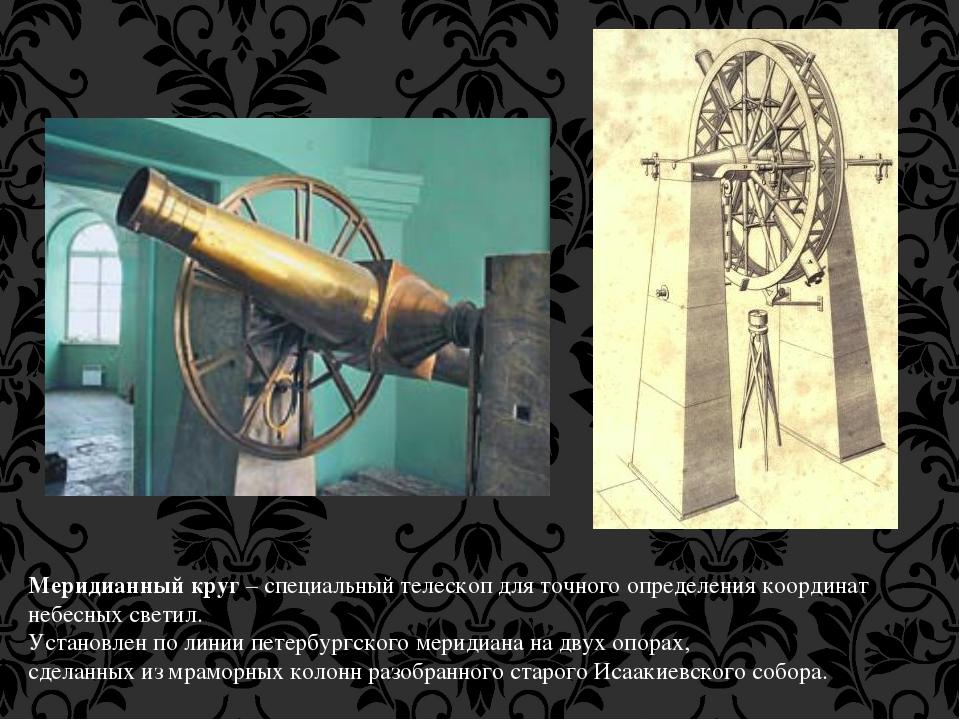 Меридианный круг– специальный телескоп для точного определения координат неб...