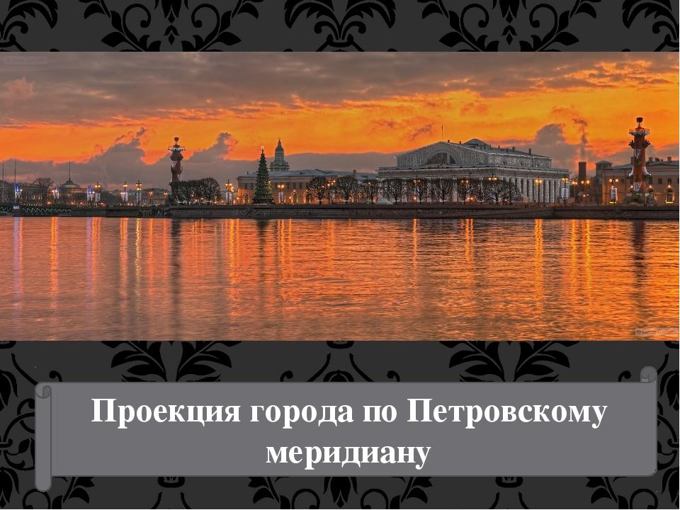 Проекция города по Петровскому меридиану