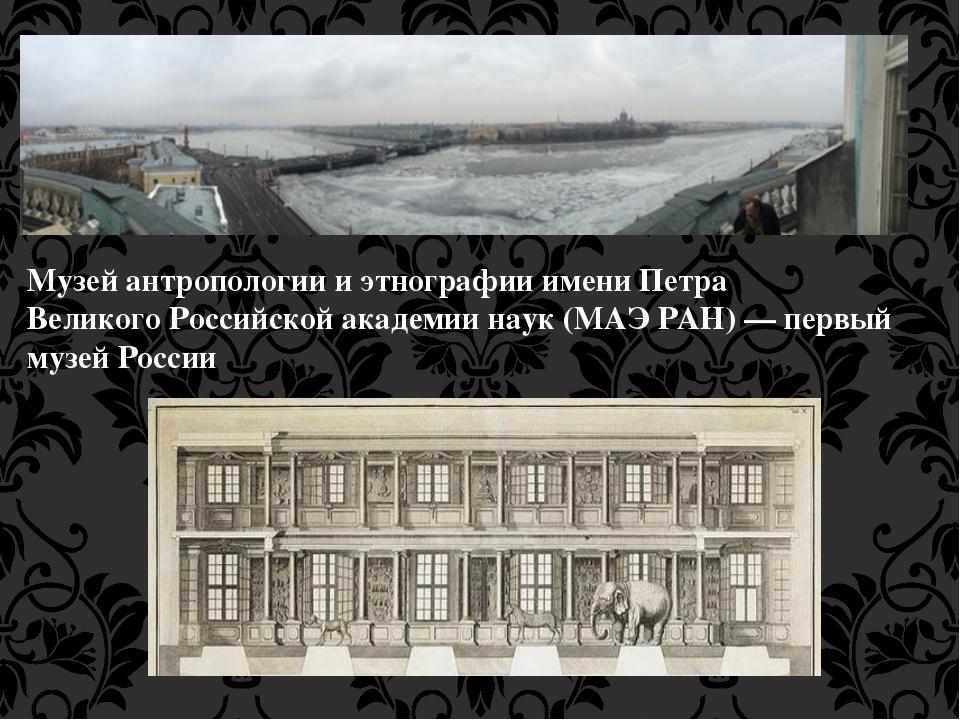 МузейантропологиииэтнографииимениПетра ВеликогоРоссийской академии наук...