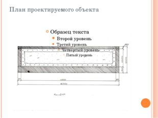 План проектируемого объекта