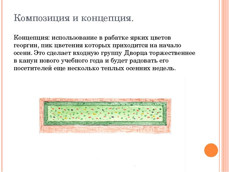 Композиция и концепция. Концепция: использование в рабатке ярких цветов георг...