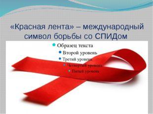 «Красная лента» – международный символ борьбы со СПИДом