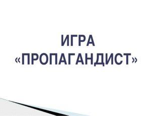 ИГРА «ПРОПАГАНДИСТ»