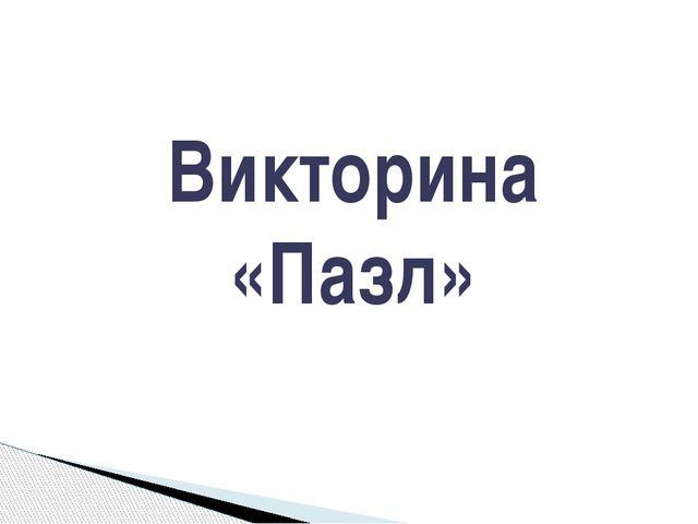 Викторина «Пазл»