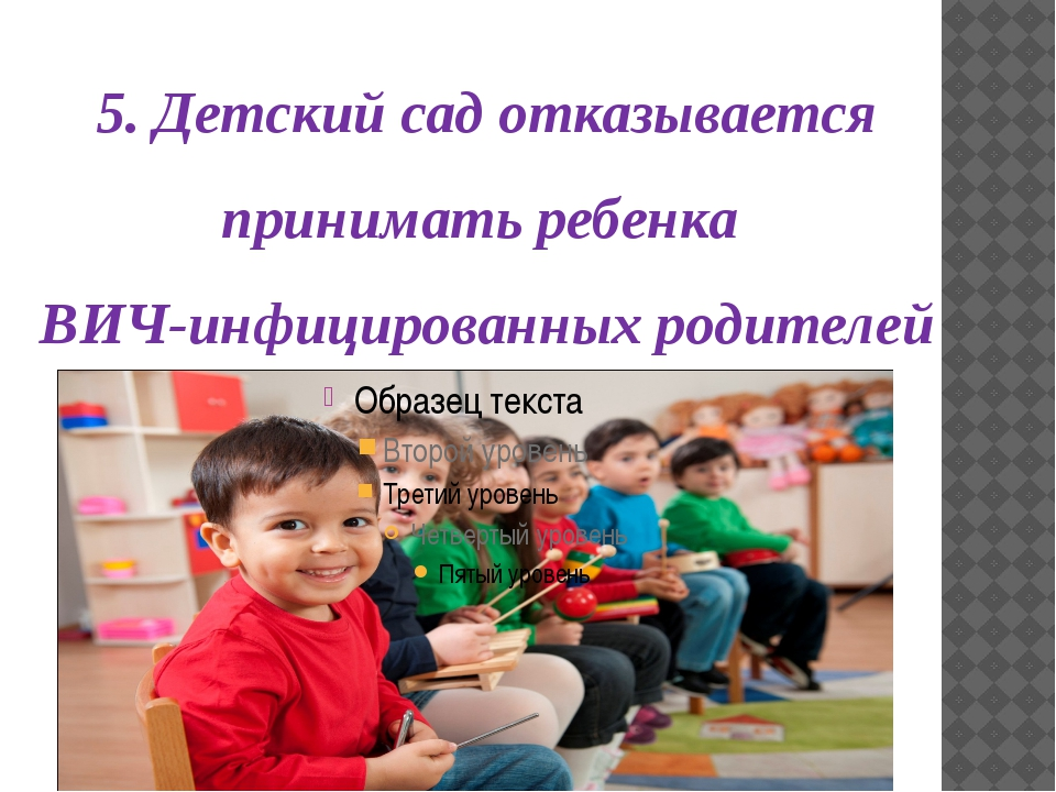 5. Детский сад отказывается принимать ребенка ВИЧ-инфицированных родителей