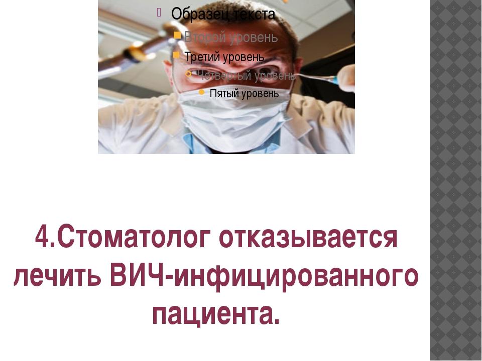 4.Стоматолог отказывается лечить ВИЧ-инфицированного пациента.