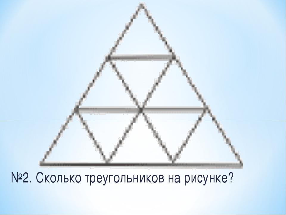 №2. Сколько треугольников на рисунке?
