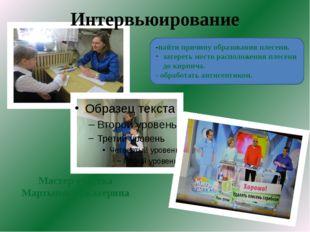 Интервьюирование Мастер участка Мартынова Екатерина -найти причину образован