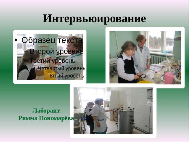 Интервьюирование Лаборант Римма Пономарёва