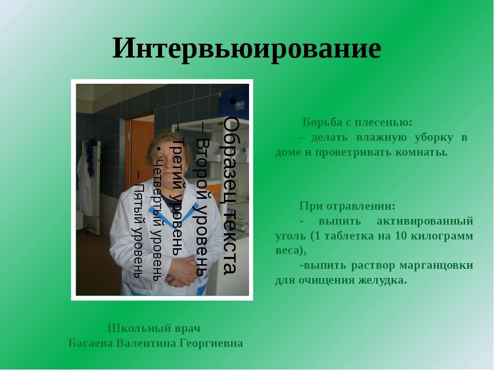 Интервьюирование Школьный врач Багаева Валентина Георгиевна Борьба с плесенью...