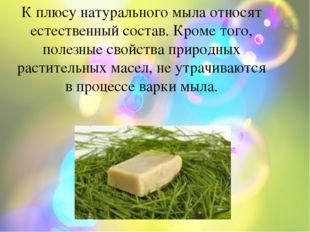 К плюсу натурального мыла относят естественный состав. Кроме того, полезные
