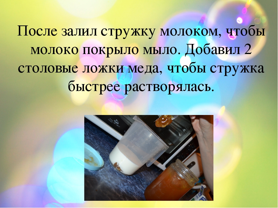 После залил стружку молоком, чтобы молоко покрыло мыло. Добавил 2 столовые л...