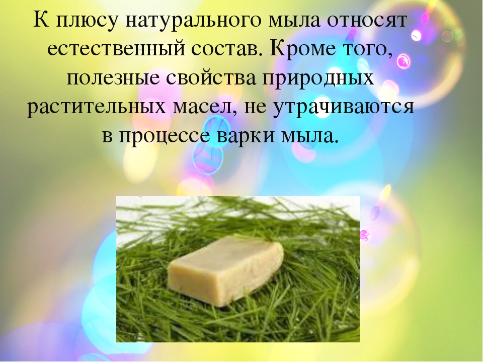 К плюсу натурального мыла относят естественный состав. Кроме того, полезные...