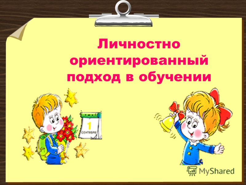 http://images.myshared.ru/5/404133/slide_1.jpg