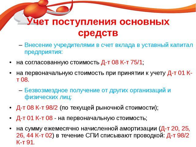 Учет поступления основных средств Внесение учредителями в счет вклада в устав...