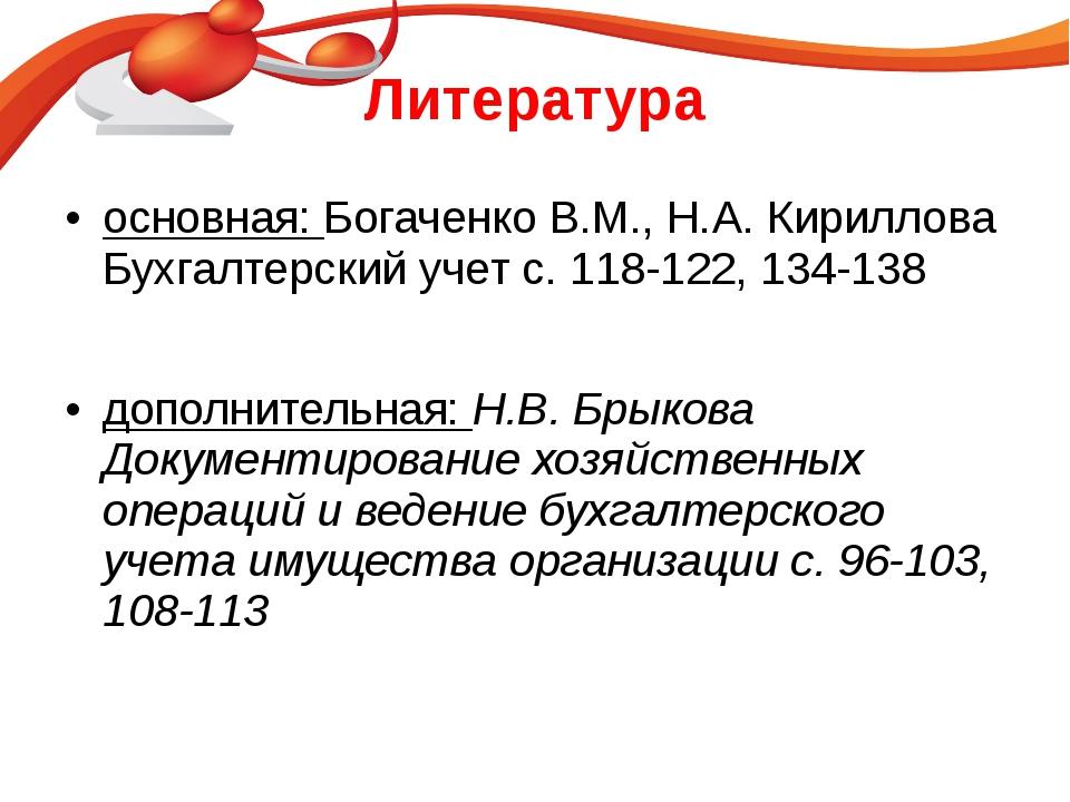 Литература основная: Богаченко В.М., Н.А. Кириллова Бухгалтерский учет с. 118...