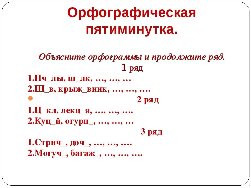 Орфографическая пятиминутка. Объясните орфограммы и продолжите ряд. 1 ряд 1.П...