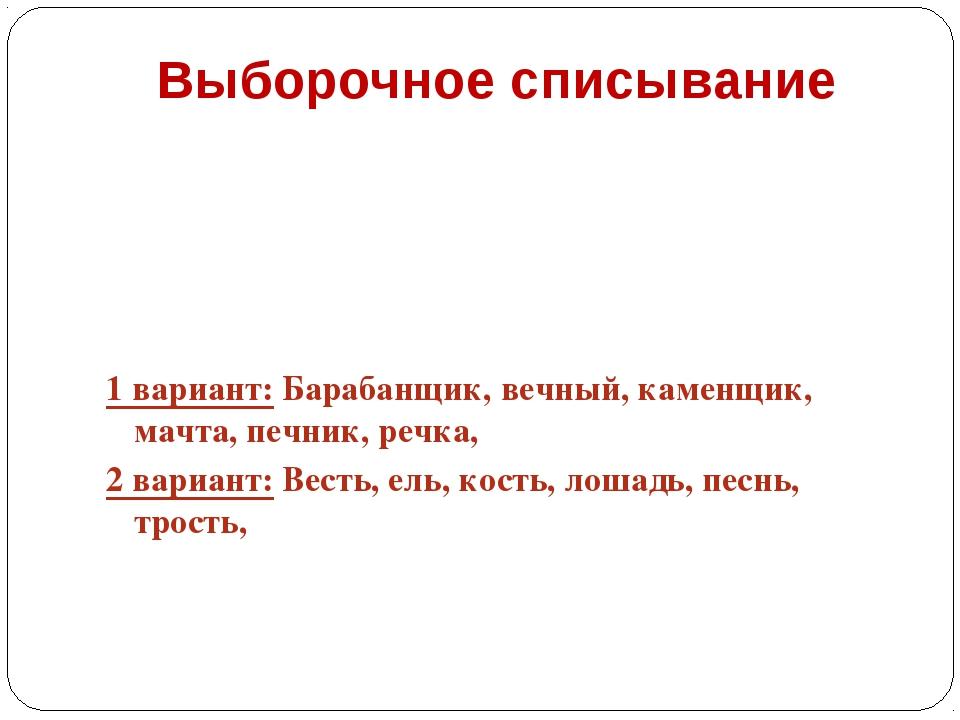 Выборочное списывание 1 вариант: Барабанщик, вечный, каменщик, мачта, печник,...