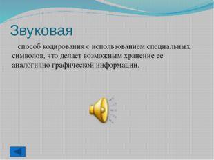 Свойства информации: Объективность информации Достоверностьинформации Полнот