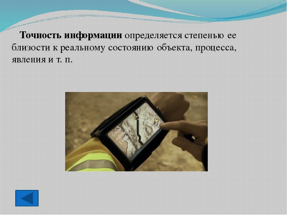 Передача информации возможна с помощью любого языка кодирования информации,...