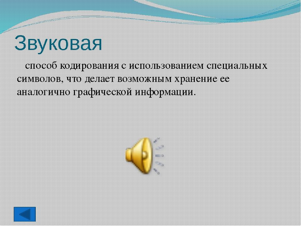 Свойства информации: Объективность информации Достоверностьинформации Полнот...