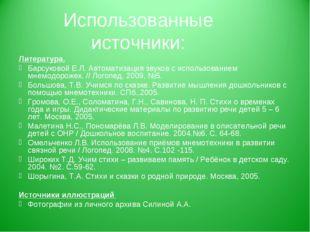Использованные источники: Литература. Барсуковой Е.Л. Автоматизация звуков с