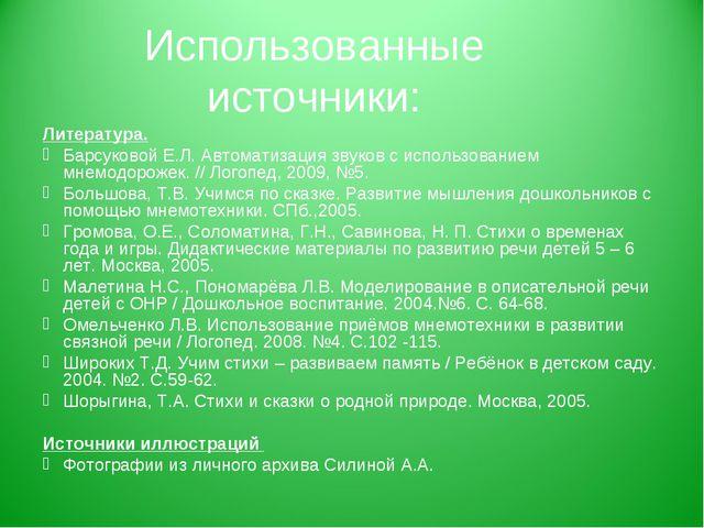 Использованные источники: Литература. Барсуковой Е.Л. Автоматизация звуков с...