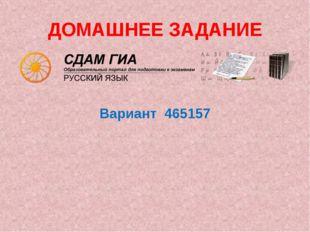 ДОМАШНЕЕ ЗАДАНИЕ Вариант 465157