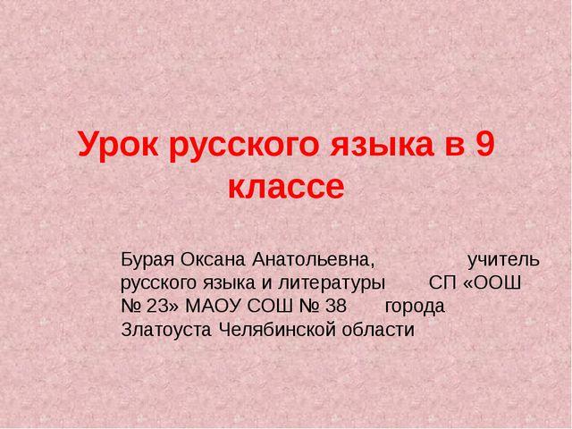 Урок русского языка в 9 классе Бурая Оксана Анатольевна, учитель русского язы...