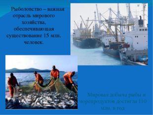 Рыболовство – важная отрасль мирового хозяйства, обеспечивающая существовани