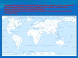 Совершите кругосветное путешествие (круиз) через заданные точки и определите