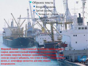 Мировой океан – существенный источник минерального сырья, дополнительный кор