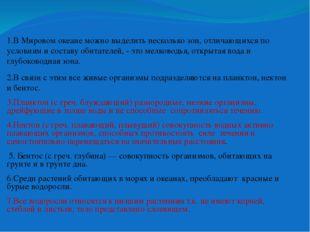 1.В Мировом океане можно выделить несколько зон, отличающихся по условиям и с