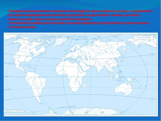 Совершите кругосветное путешествие (круиз) через заданные точки и определите...